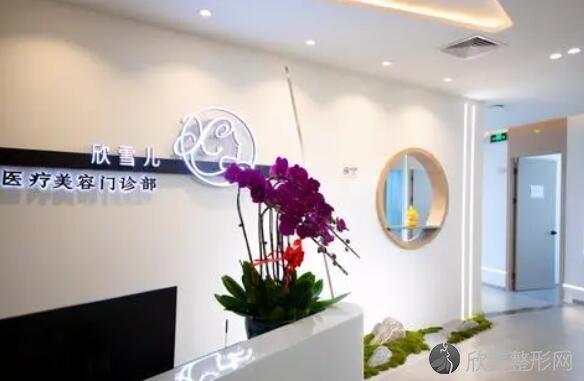深圳欣雪儿医疗美容门诊部怎么样?正规吗?来看详细介绍