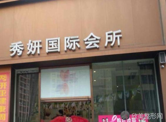 广州秀妍医疗美容医院怎么样?附大腿吸脂案例和医院项目收费情况一览