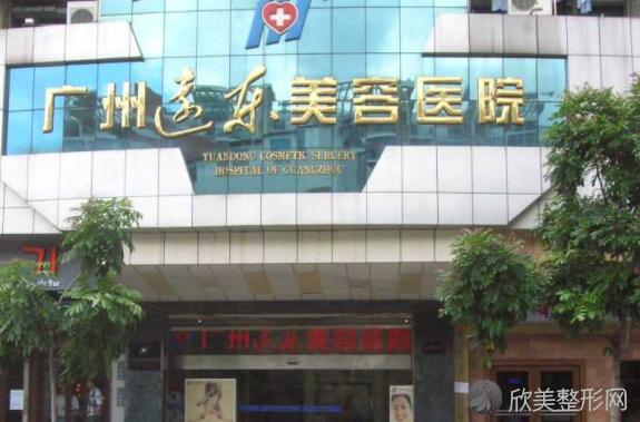 广州远东整形医院吸脂怎么样?附吸脂案例图和价格分享