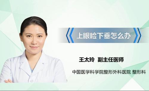 八大处王太玲双眼皮修复怎么样?隆鼻附上医生案例及价格表一览