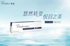 瑞蓝玻尿酸是哪个国家生产的