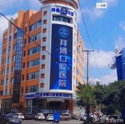 哈尔滨儿童牙科医院哪里好?哈尔滨儿童牙科医院排名前五