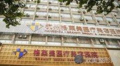 杭州隆鼻整形医院排名出炉!医院简介如下内附价格表