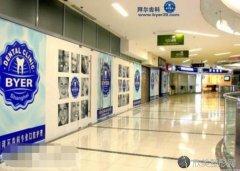 上海做种植牙技术好的医院有哪些?上海拜耳牙科诊所技术好不好