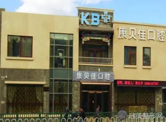 北京康贝佳牙科