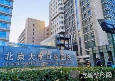 北京大学口腔医学院