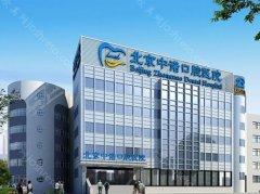 北京儿童牙科医院哪些好?以下三甲医院都是用户评价较高的哦