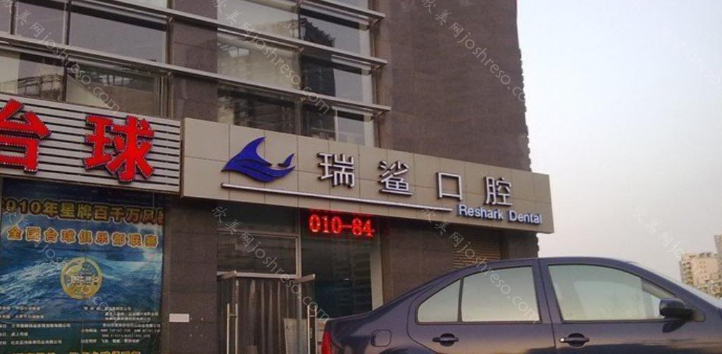 北京瑞鲨口腔