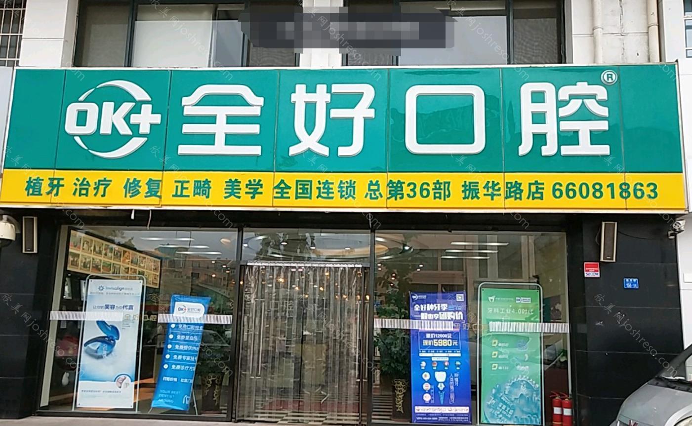 杭州全好口腔