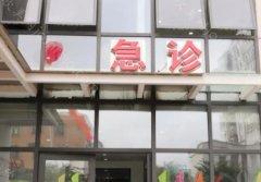 上海24小时牙科急诊哪里有?夜间比白天牙齿疼痛的原因是什么?