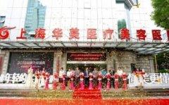 上海华美医院有开展哪些项目?口腔科的特色项目及技术介绍