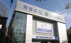 上海拜博口腔医院医师团队综合技术如何?医院口碑好不好?
