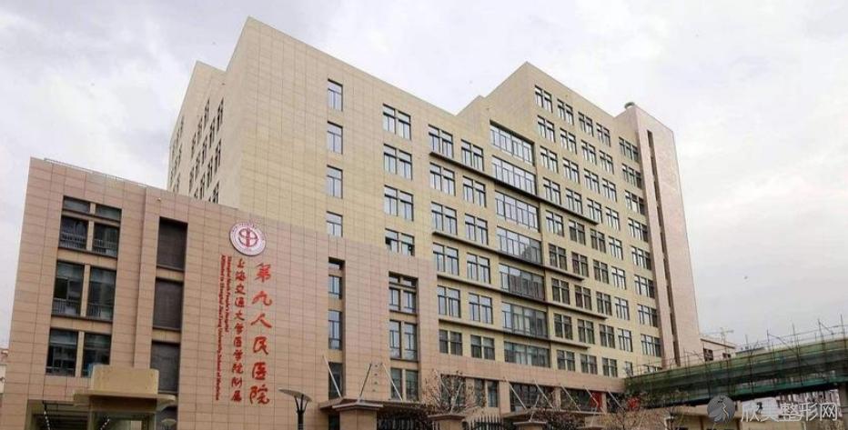 上海第九整形美容医院价格表内附案例
