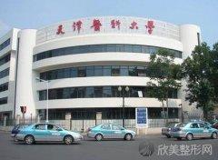 天津总医院双眼皮做得怎么样?内附案例前后对⽐照价格表⼀览
