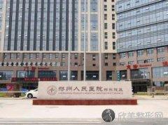 郑州人民医院整形外科价格?附隆胸2021年价格表