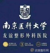 南京医科大学友谊整形外科医院怎么样?医生资料曝光+隆鼻价格表一览