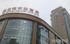 武汉市中心医院整形外科好吗?价格表和医院详情可在线查询