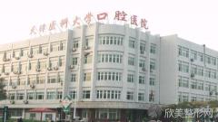 天津医科大学口腔医院整形外科技术怎么样?医生简介+2021最新内