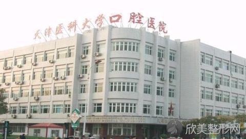 天津医科大学口腔医院整形外科技术怎么样?医生简介+2021最新内部价格表发布