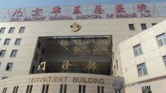 北京军区总医院整形外科口碑怎么样?医生最新排名+2021整形价目