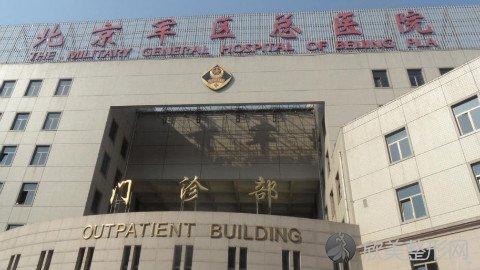 北京军区总医院整形外科口碑怎么样?医生最新排名+2021整形价目表公布!