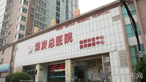 北京应急总医院整形科口碑到底怎么样?医生排行榜推荐+2021内部最新价格表!