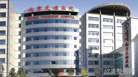 北京友谊医院整形外科技术怎么样?哪个医生好?2021最新整形价格表曝光!