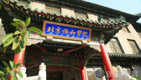 北京协和医院西院整形美容科口碑怎么样?医生哪个好?2021最新整形费用明细表公
