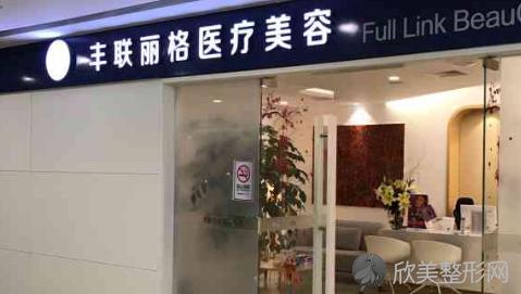 北京丰联丽格医生团队怎么样?内附整形医生简介及整形价格表分享