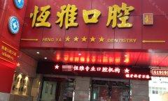 上海恒雅口腔门诊部怎么样?详细地址&真人牙齿矫正过程图!