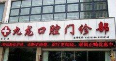 九龙口腔门诊部怎么样?郑淑敏、刘春丽口碑技术如何?价格表揭秘