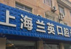 上海兰英口腔诊所怎么样?牙齿矫正案例图及21年价格表揭秘