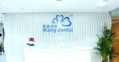 北京爱康齿科怎么样?陈波、王红才、陈戎等医生技术分析!谁的更好