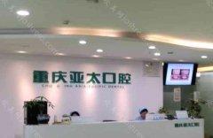 重庆亚太口腔医院怎么样?牙齿矫正全部过程分享给大家看!