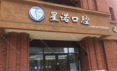 上海星诺口腔门诊部怎么样?口腔医疗团队技术如何?收费高不高