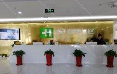 北京皓尔国际口腔怎么样?院内哪位医生比较可靠?价格表