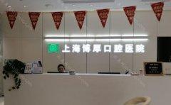 上海博厚口腔医院怎么样?陈洪伟、李钧用户评价如何?在业界声誉好吗