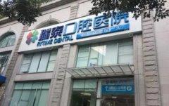 成都瑞泰口腔医院怎么样?陈虹宇、牛亚南等医生口碑技术点评!