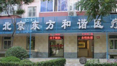 北京东方和谐王自谦脂肪填充好不好?内附面部脂肪填充案例及整形价格表