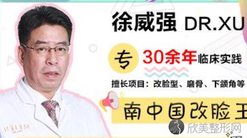 广州美恩整形医院徐威强改脸型好不好?2021最新整形优惠价格表分享!