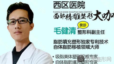 成都全身吸脂医生排名榜推荐!排名靠前的吸脂医生都很出名!