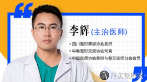 成都腿部吸脂医生谁做得好?出名的成都腿部吸脂医生排行榜发布!