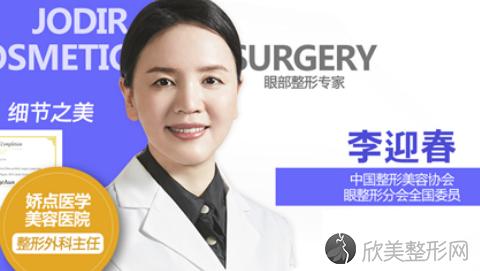 成都去眼袋医生排行榜推荐!这些医生去眼袋技术口碑爆好!