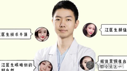 成都去眼袋医生哪个医生好?排名前三的专家技术很厉害!