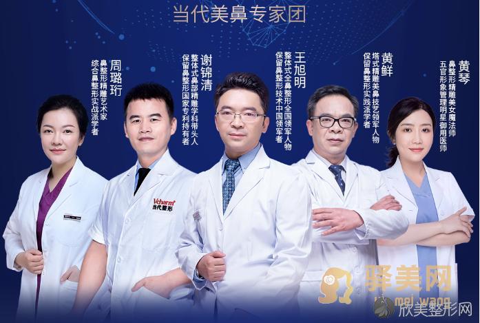 重庆当代整形美容医院怎么样?医生介绍_整形价格表出炉