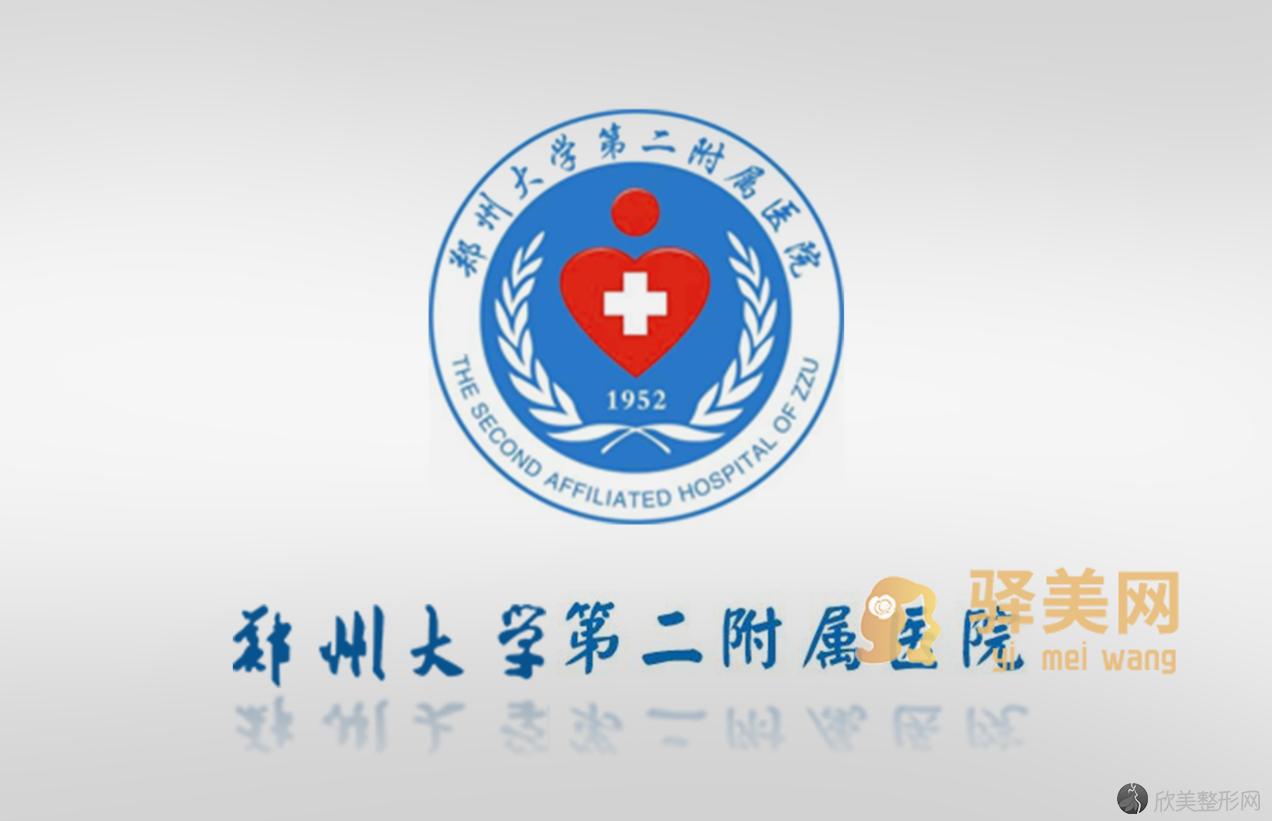郑州二附院整形外科正规吗?专家介绍_2021年价格表更新