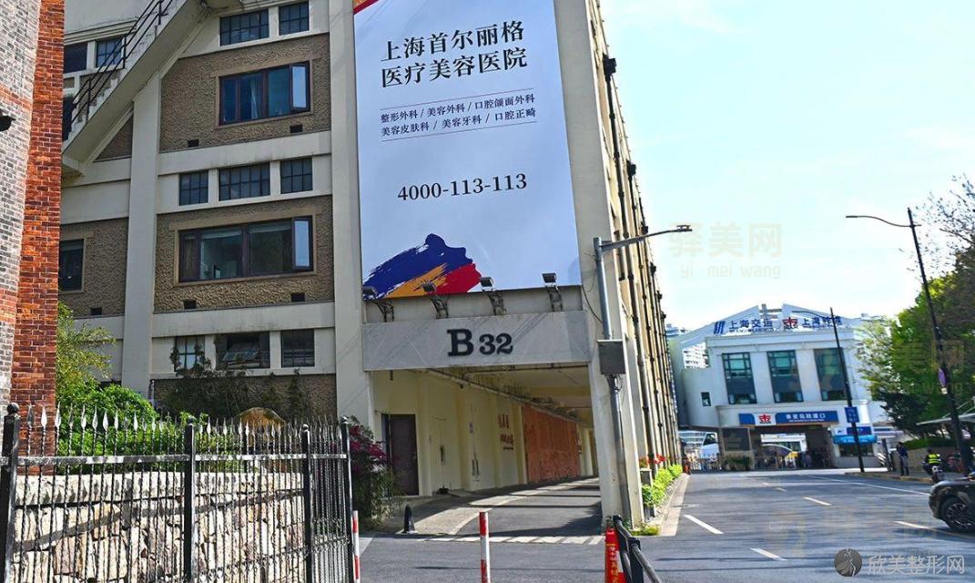 上海首尔丽格整形医院怎么样?专家介绍_价格表更新