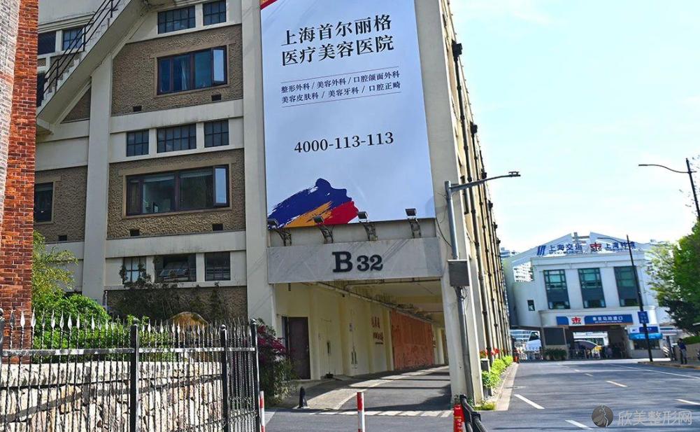 上海首尔丽格医院做颧骨怎么样?专家介绍_全新价格表