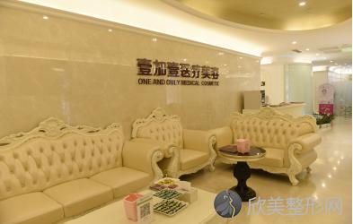 北京壹加医疗美容医院怎么样?全新价格表更新