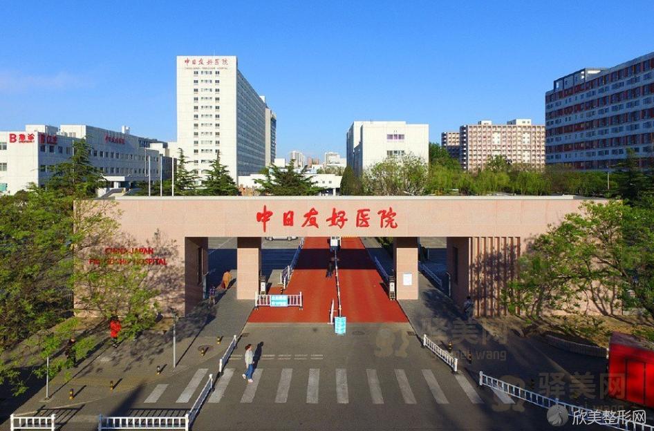 北京中日友好医院整形外科专家介绍_2021年价格表更新